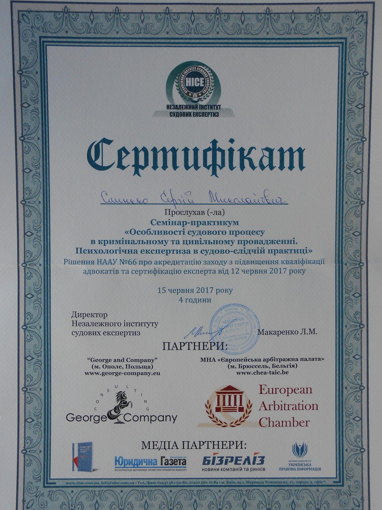 15.06.2017 сертификат