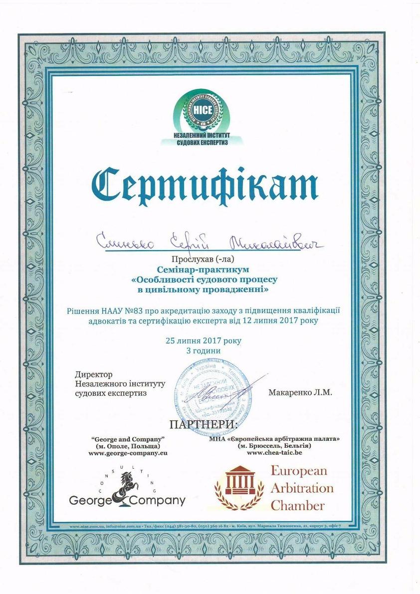 сертифікат 25.07.2017