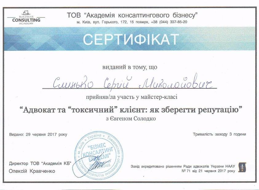 сертифікат 29.06.2017