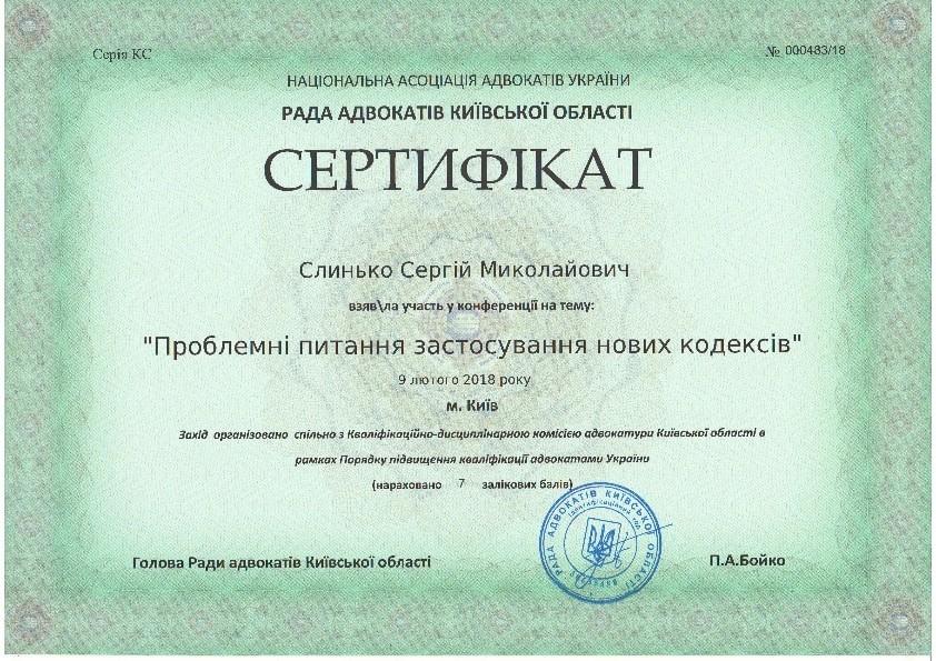 Certificate_09.02.2018