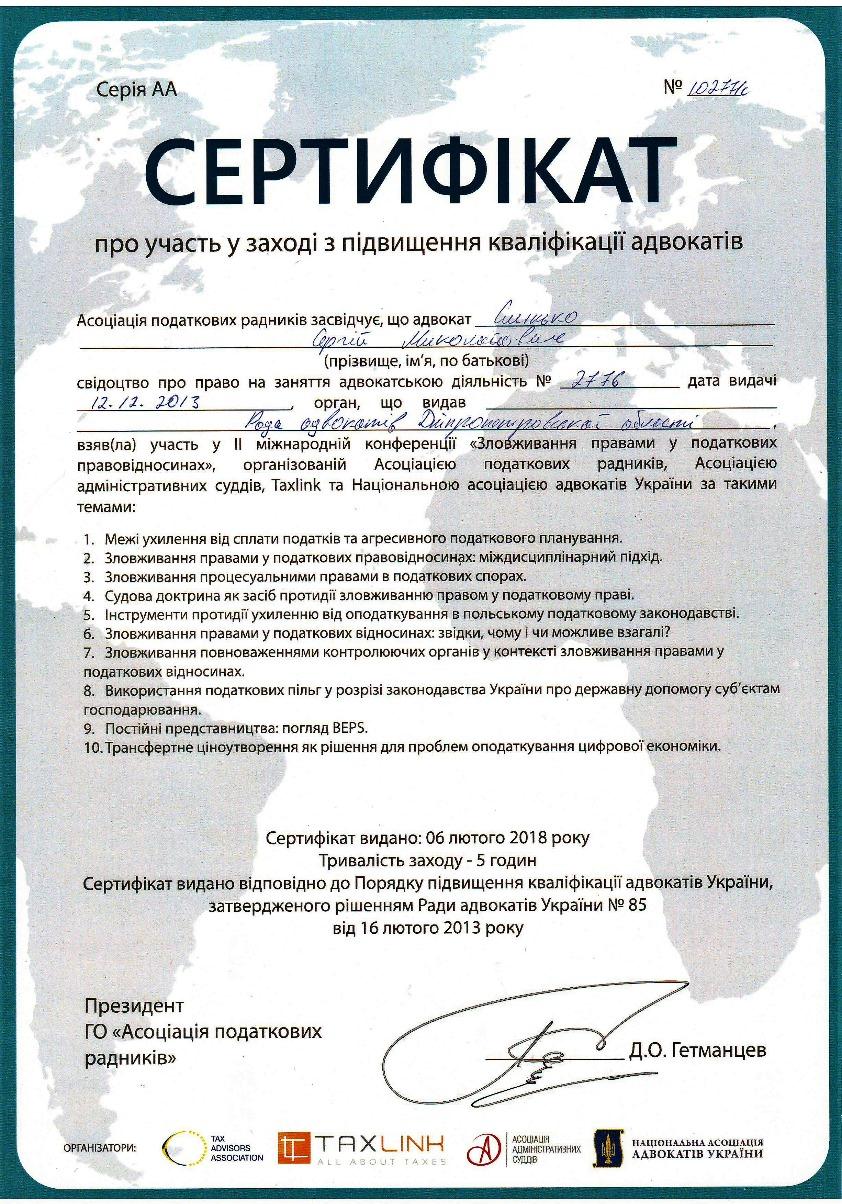Certificate_06.02.2018