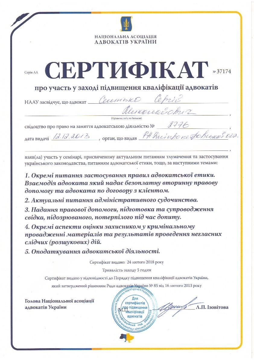 Certificate_24.02.2018